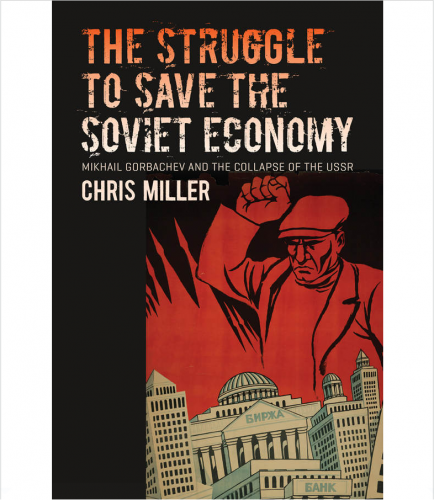 Front cover of The Struggle to Save the Soviet Economy